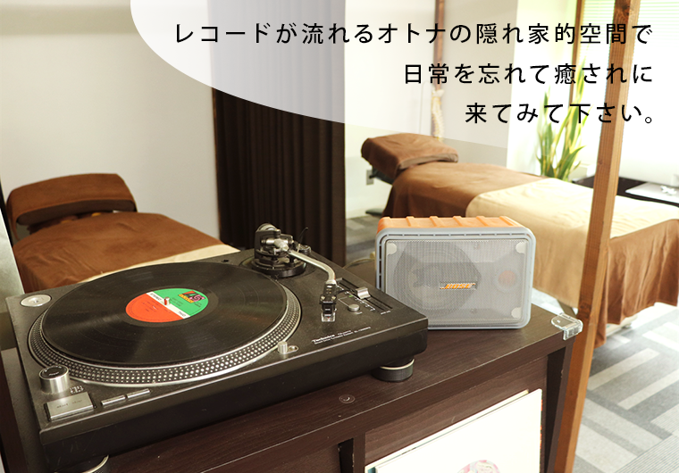 K'sカイロプラクティック レコード流れる店内